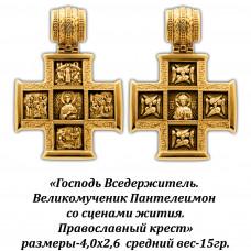 Православный крест с Господом Вседержителем и Великомучеником Пантелеймоном со сценами жития.