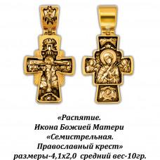 """Православный крест с Распятием и Иконой Божией Матери """"Семистрельная""""."""