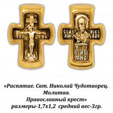 Православный крест с Распятием, Свт. Николаем Чудотворцем и Молитвой.