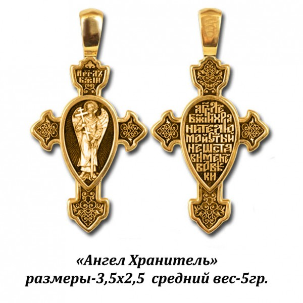 """Православный крест """"Ангел Хранитель""""."""