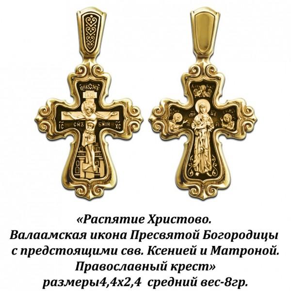 Православный крест с изображением Распятие Христово. Валаамская икона Пресвятой Богородицы с предстоящими свв. Ксенией и Матроной.