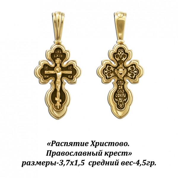 Православный крест с изображением Распятия Христова, Деисуса, Валаамской иконы Божией Матери и Русских святых