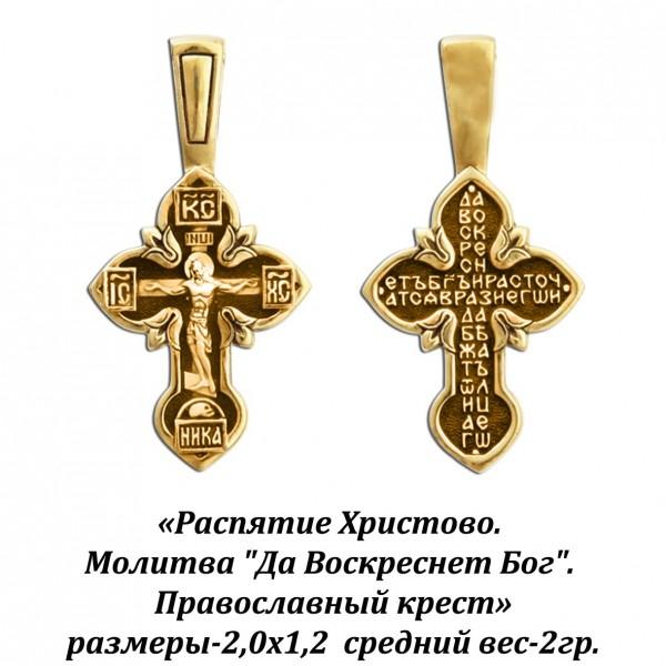 """Православный крест с изображением Распятия Христова. Молитва """"Да воскреснет Бог""""."""