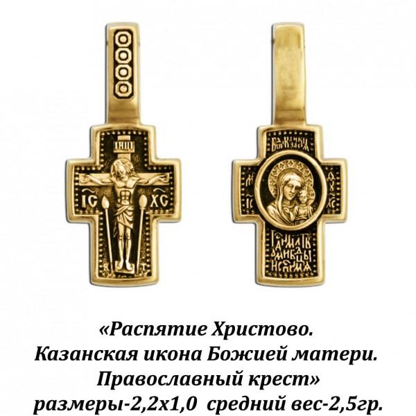 Православный крест с изображением Распятия Христова. Казанская икона Божией Матери.