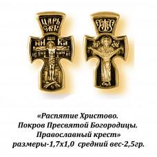 Православный крест с изображением Распятия Христова. Покров Пресвятой Богородицы.