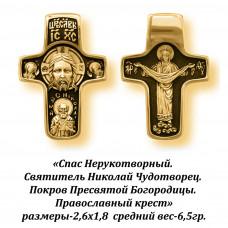 Православный крест со Спасом Нерукотворным, Святителем Николаем Чудотворцем. Покров Пресвятой Богородицы.