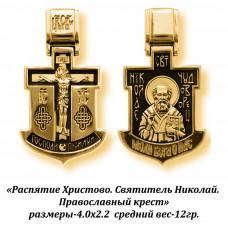 Православный крест с изображением Распятия Христова и Святителем Николаем.