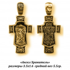 """Православный крест """"Ангел Хранитель"""""""
