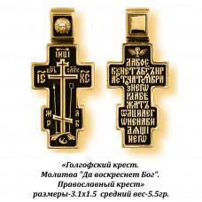 """Православный крест Голгофский с молитвой """"Да воскреснет Бог""""."""