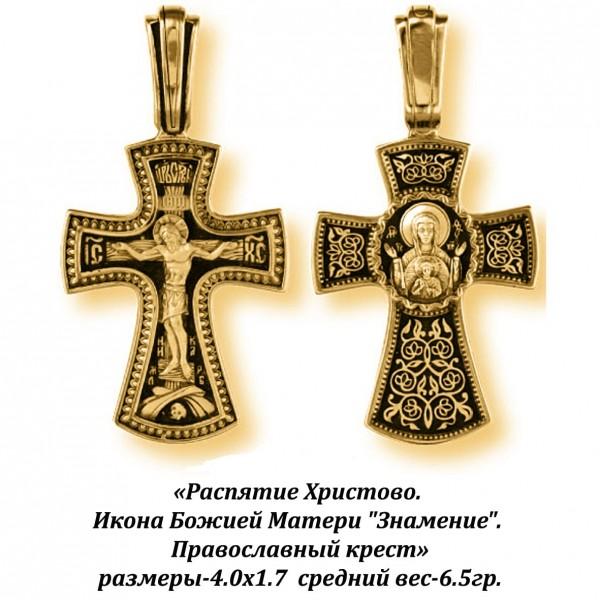 """Православный крест с изображением Распятия Христова и иконой Божией Матери """"Знамение""""."""