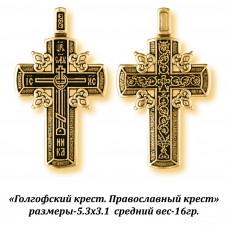 Православный крест Голгофский