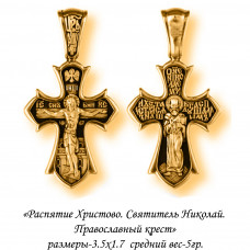 Православный крест с изображением Распятия Христова и Святителем Николаем