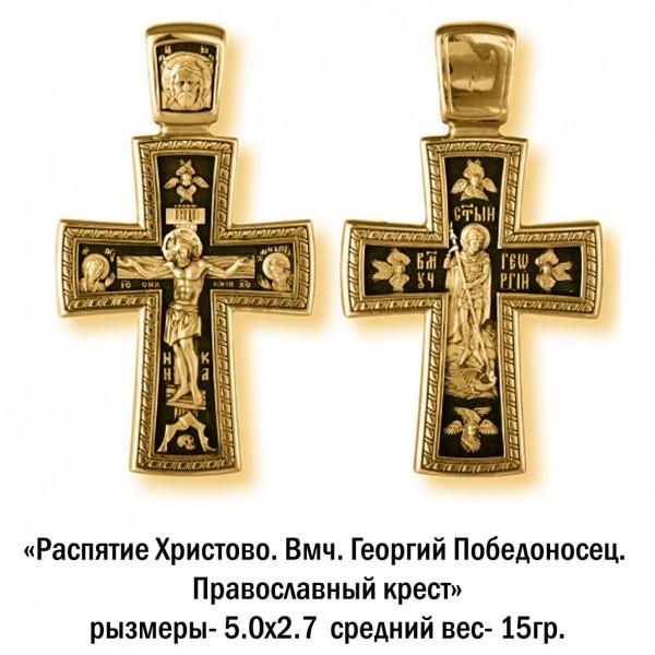 Православный крест с изображением Распятия Христова и Великомучеником Георгием Победоносцем.
