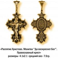 """Православный крест с изображением Распятия Христова и молитвой """"Да воскреснет Бог""""."""