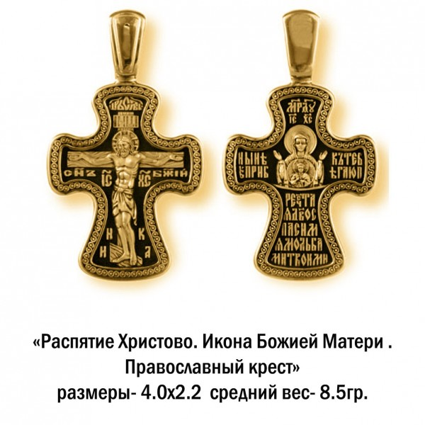 Православный крест с изображением Распятия Христова и Иконой Божией Матери