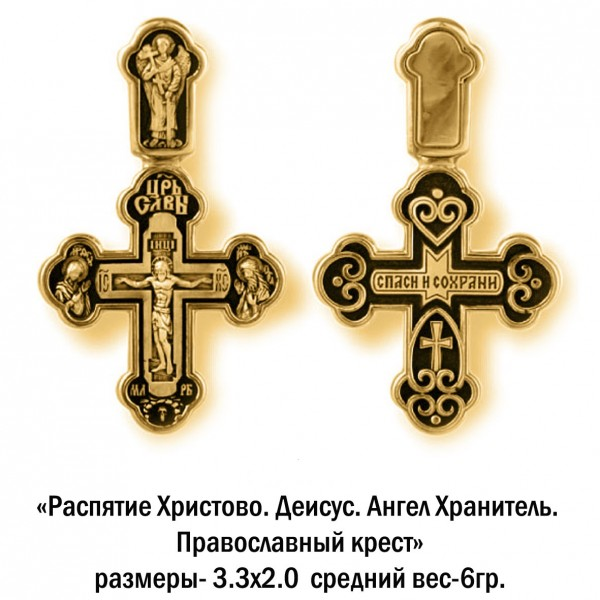 Православный крест с изображением Распятия Христова, Деисуса и Ангела Хранителя