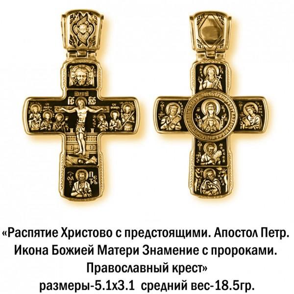 Православный крест с изображением Распятия Христова с предстоящими, Апостола Петра и Иконы Божией Матери Знамение с пророками