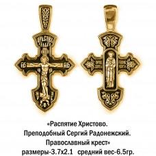 Православный крест с изображением Распятия Христова и Преподобного Сергия Радонежского