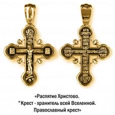 """Православный крест """"Распятие Христово. Крест - хранитель всей Вселенной"""""""