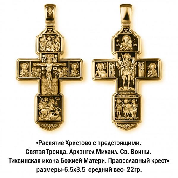 Православный крест с изображением Распятия Христова с предстоящими, Святой Троицы, Архангела Михаила, Св. Воинов, Тихвинской иконы Божией Матери
