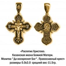 """Православный крест с изображением Распятия Христова, Казанской иконы Божией Матери и Молитвы """"Да воскреснет Бог"""""""
