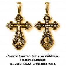 Православный крест с изображением Распятия Христова и Иконы Божией Матери