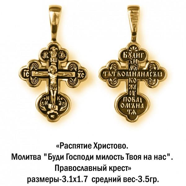 """Православный крест с изображением Распятия Христова и Молитвы """"Буди Господи милость Твоя на нас"""""""