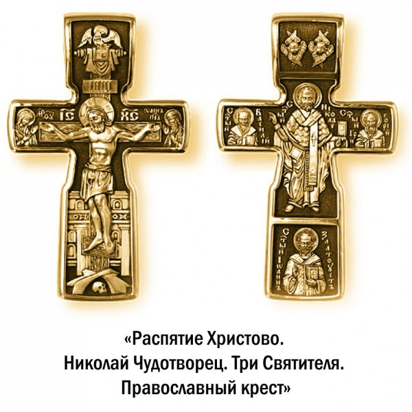 Православный крест с изображением Распятия Христова, Николая Чудотворца и Трех Святителей