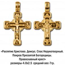 Православный крест с изображением Распятия Христова, Деисуса, Спаса Нерукотворного, Покрова Пресвятой Богородицы