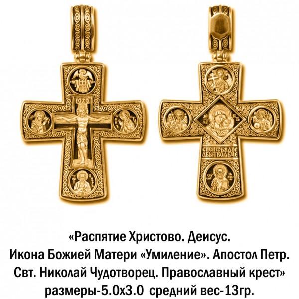 """Православный крест с изображением Распятия Христова, Деисуса, Иконы Божией Матери """"Умиление"""", Апостола Петра и Свт. Николая Чудотворца"""