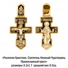 Православный крест с изображением Распятия Христова и Святителя Николая Чудотворца