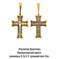 Православный крест с изображением Распятия Христова