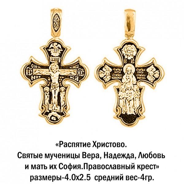 """Православный крест """"Распятие Христово. Святые мученицы Вера, Надежда, Любовь и мать их София"""""""