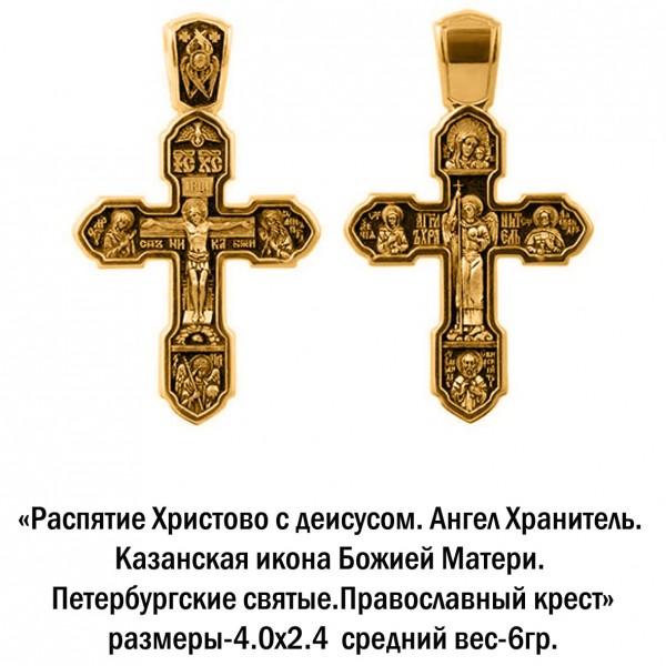 Православный крест с изображением Распятия Христова с Деисусом, Ангела Хранителя, Казанской иконы Божией Матери и Петербургских святых
