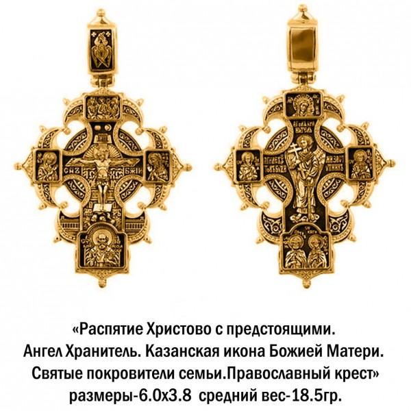 Православный крест с изображением Распятия Христова с предстоящими, Ангела хранителя, Казанской иконы Божией Матери, Святых покровителей семьи