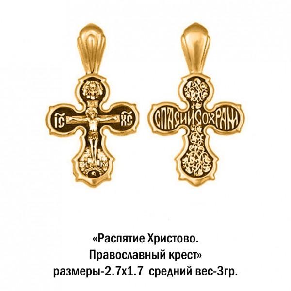 Православный крест с изображением Распятия Христова.