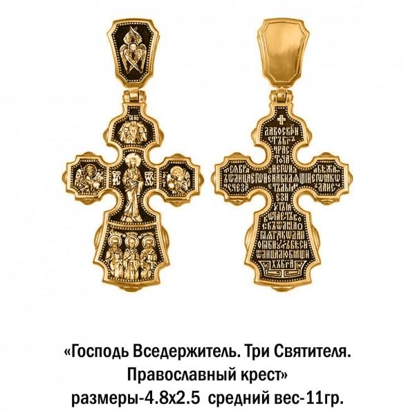 Православный крест с Господом Вседержителем и Тремя Святителями.