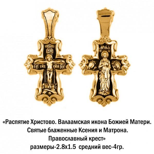 Православный крест с Распятием, Валаамской иконой Божией Матери и Святыми блаженными Ксенией и Матроной.