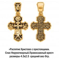 Православный крест с изображением Распятия Христова с предстоящими и Спаса Нерукотворного