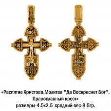 """Православный крест с Распятием Христовым и Молитвой """"Да воскреснет Бог"""""""