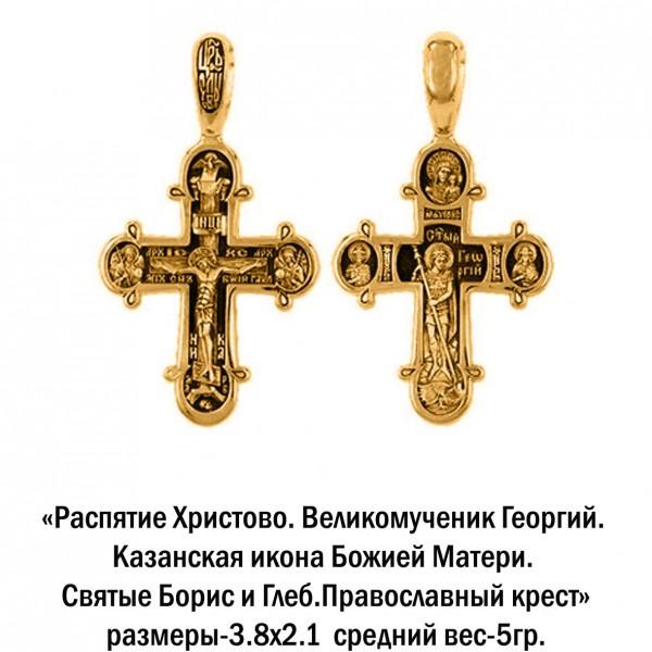 Православный крест с Распятием Христовым, Великомучеником Георгием, Казанской иконой Божией Матери и Святыми Борисом и Глебом.