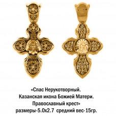 Православный крест со Спасом Нерукотворным и Казанской иконой Божией Матери.