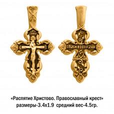 """Православный крест """"Распятие Христово"""""""