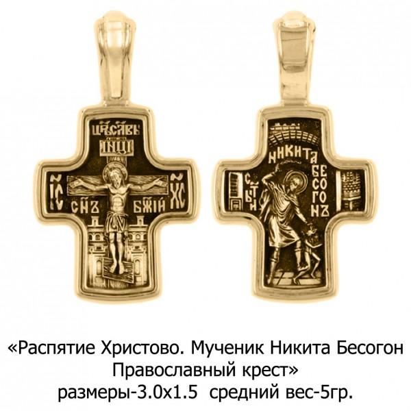 """Православный крест """"Распятие Христово и мученик Никита Бесогон"""""""