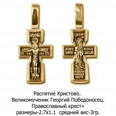 """Православный крест """"Распятие Христово и Великомученик Георгий Победоносец"""""""