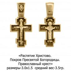 """Православный крест """"Распятие Христово и  Покров Пресвятой Богородицы"""""""