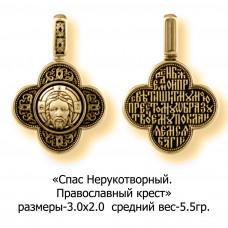 """Православный крест """"Спас Нерукотворный"""""""