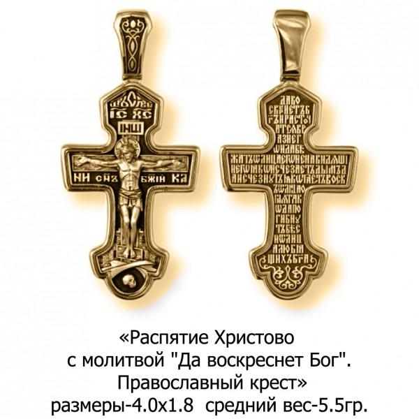 """Православный крест """"Распятие Христово  с молитвой Да воскреснет Бог"""""""