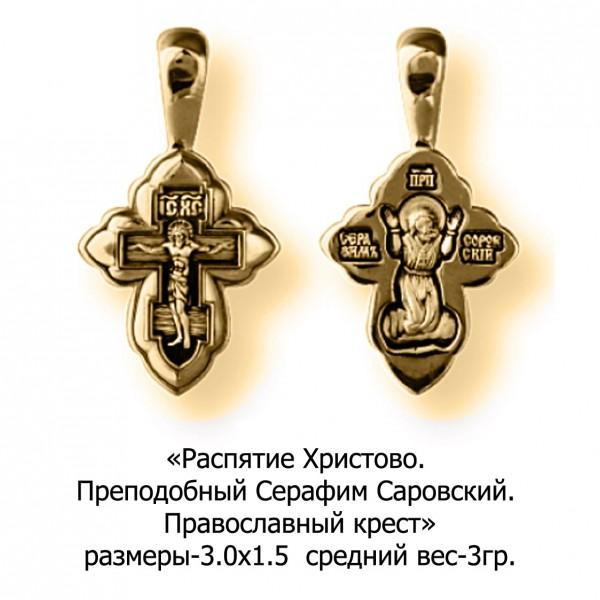 """Православный крест """"Распятие Христово и Преподобный Серафим Саровский"""""""
