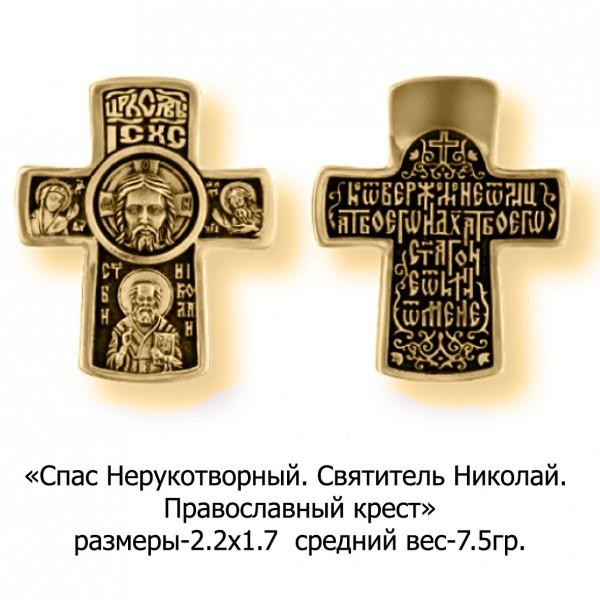 Православный крест с изображением Спаса Нерукотворного и Святителя Николая